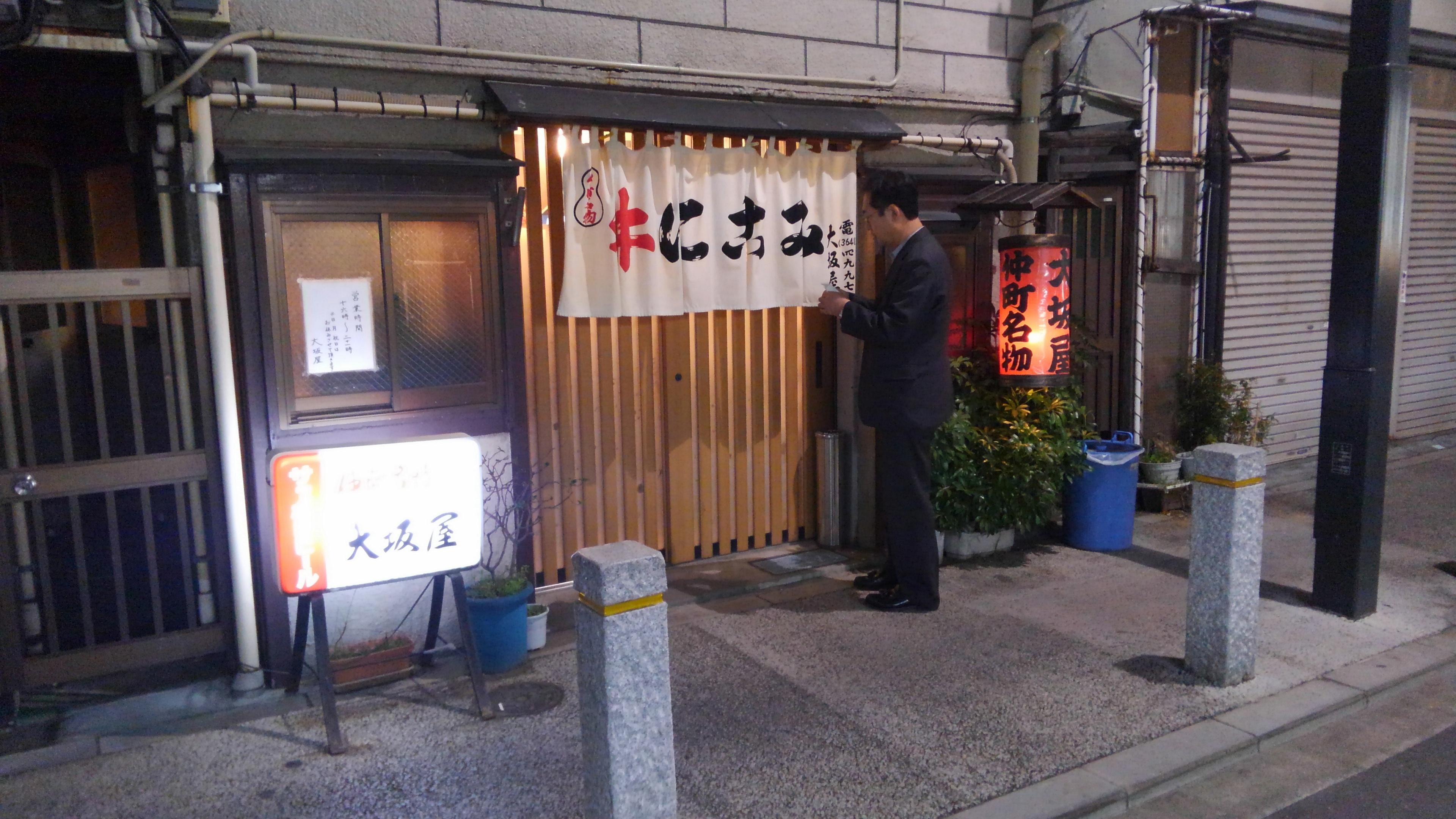大阪屋(門前仲町) 東京3大もつ煮。使い続けた鍋が美味さの秘密!