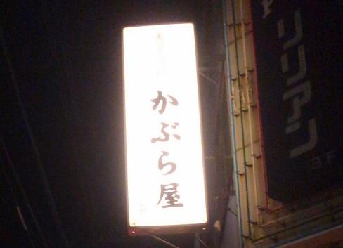 かぶら屋(北千住) 80円串!豚を食い尽くせ!
