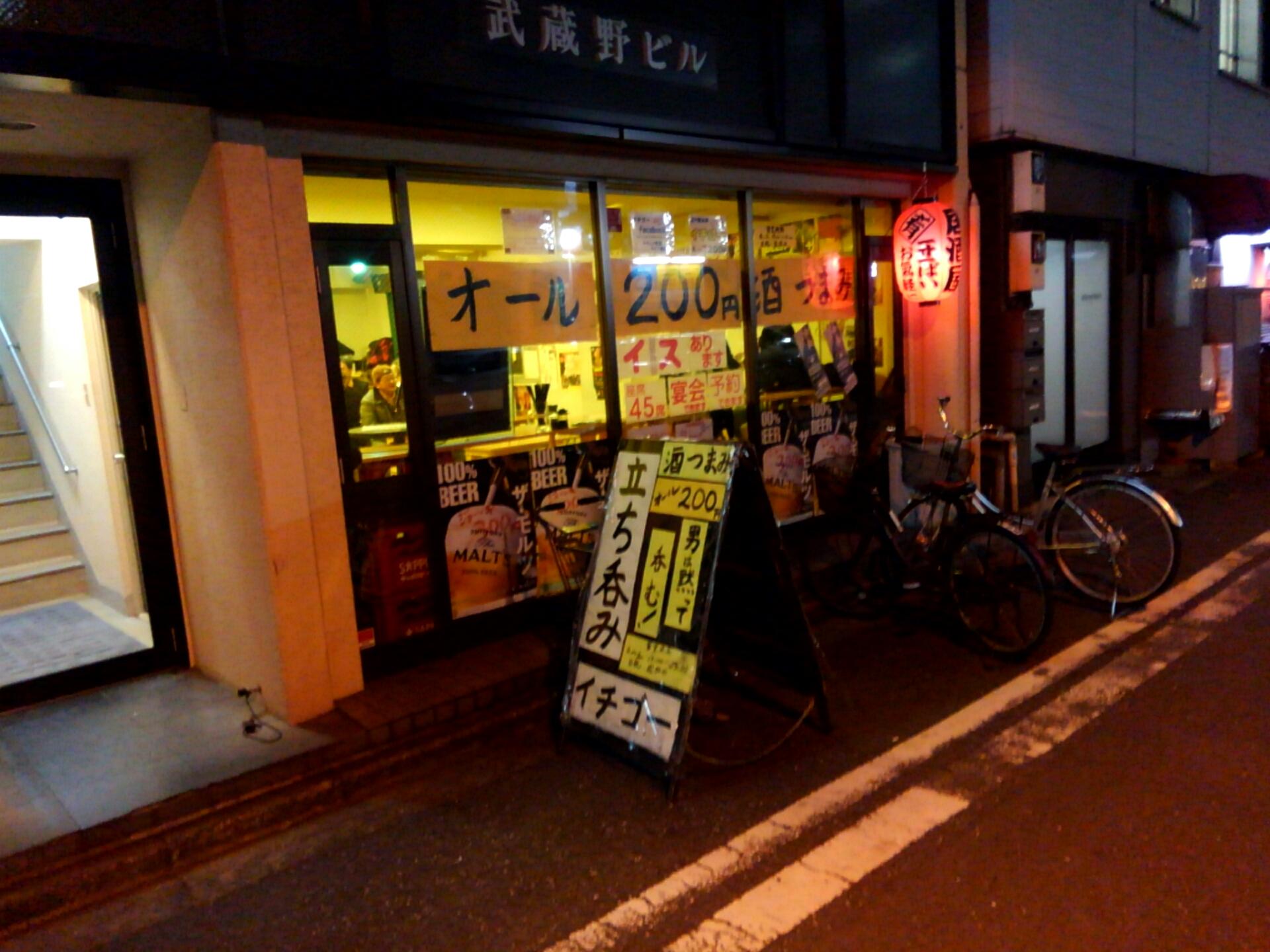 イチゴー(小川町・神田) 全てが200円?。これぞせんべろ!