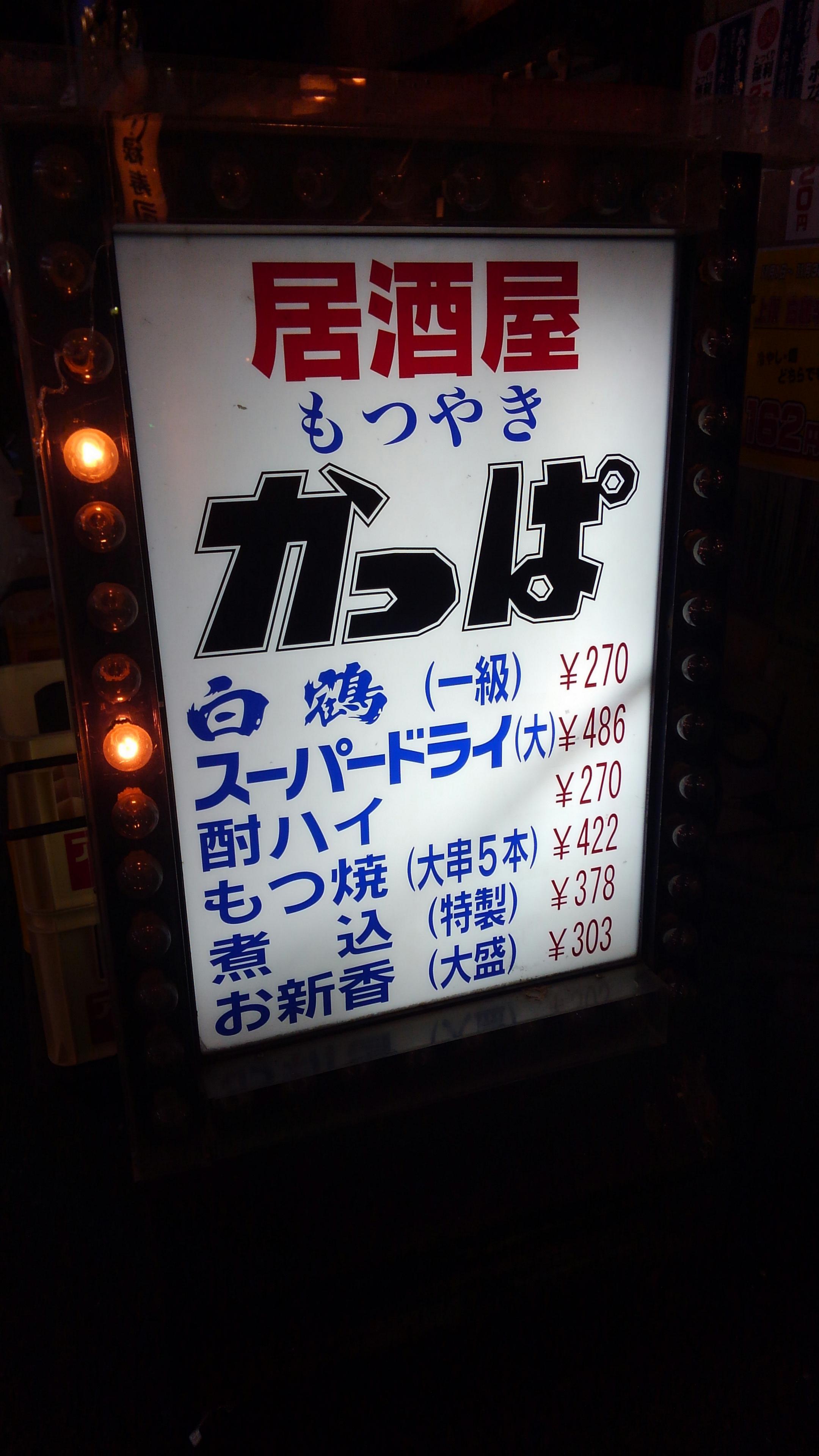 居酒屋かっぱ(御徒町) 魚を食べるならここ!客と店員の距離が半端ないです(笑)