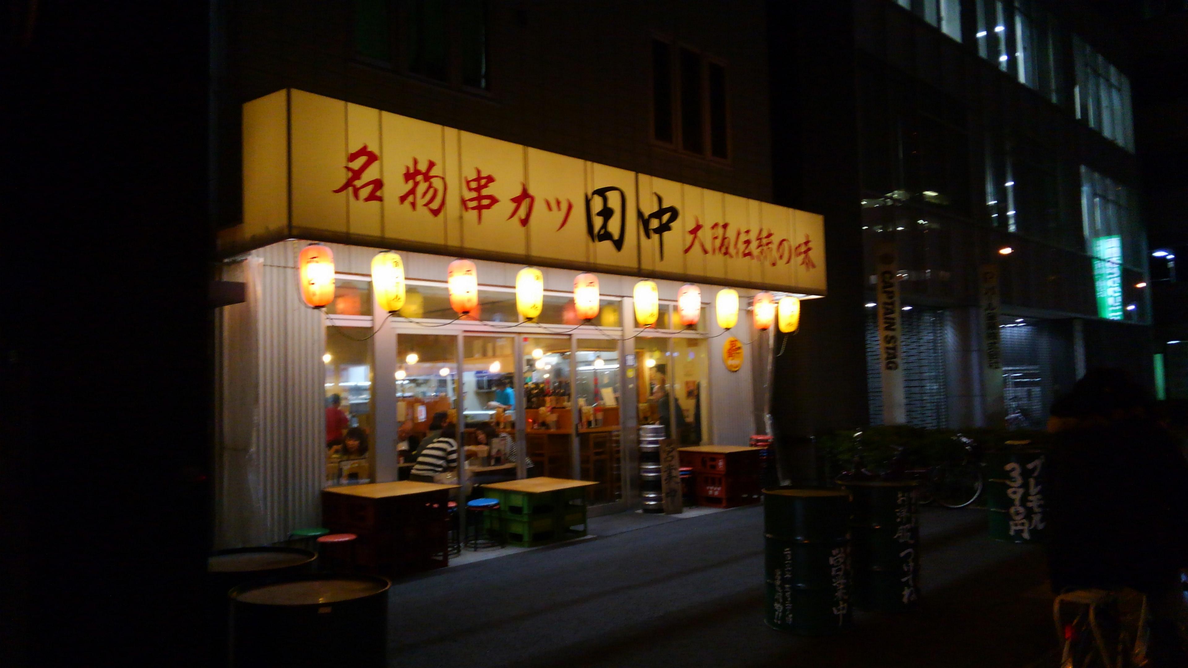 串カツ田中(両国) 串は肉だけじゃない。変わりだねが食べてビックリ!