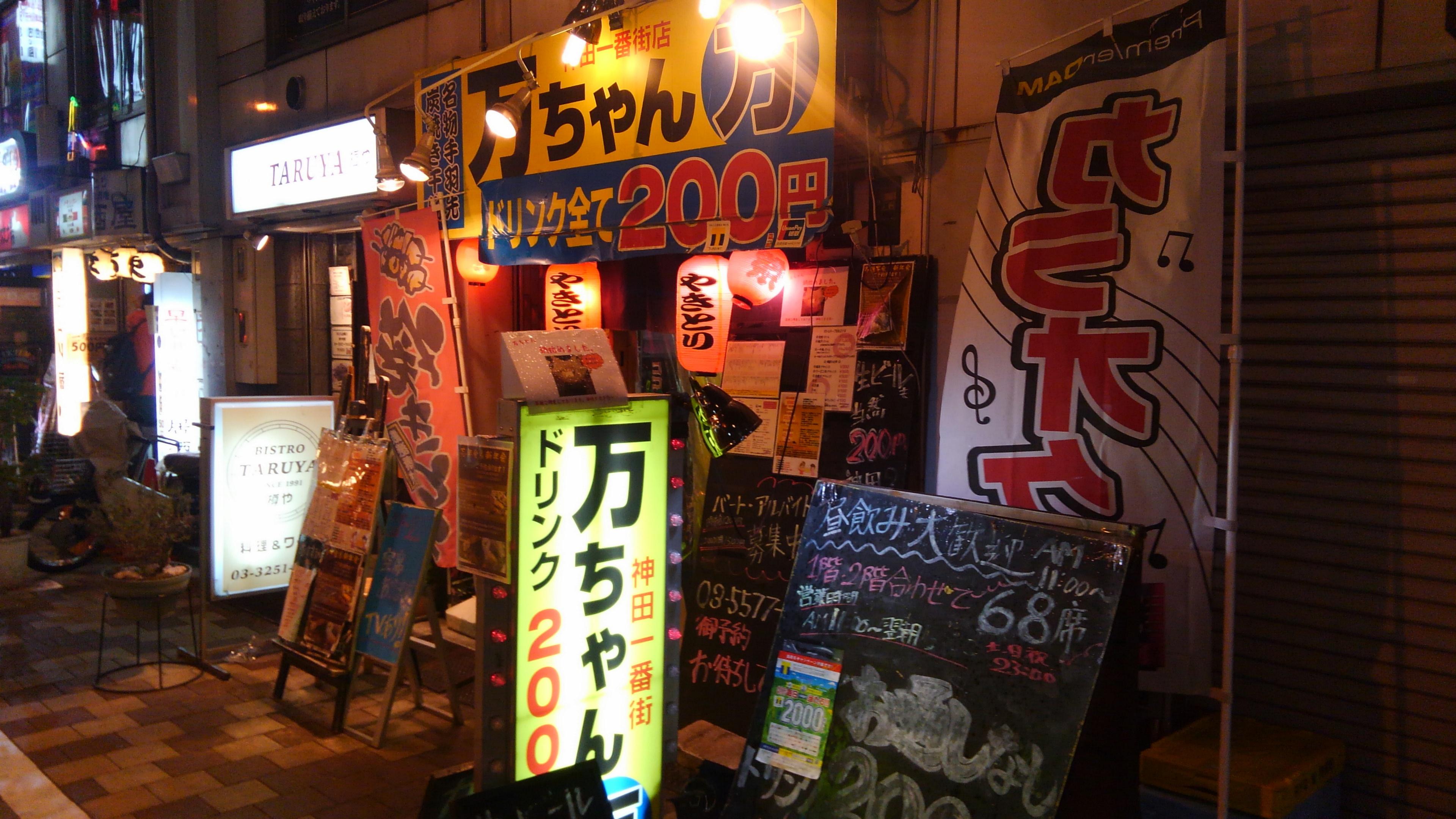 居酒屋万ちゃん(神田) お値打ち!138円カラアゲと200円ドリンクが大満足。