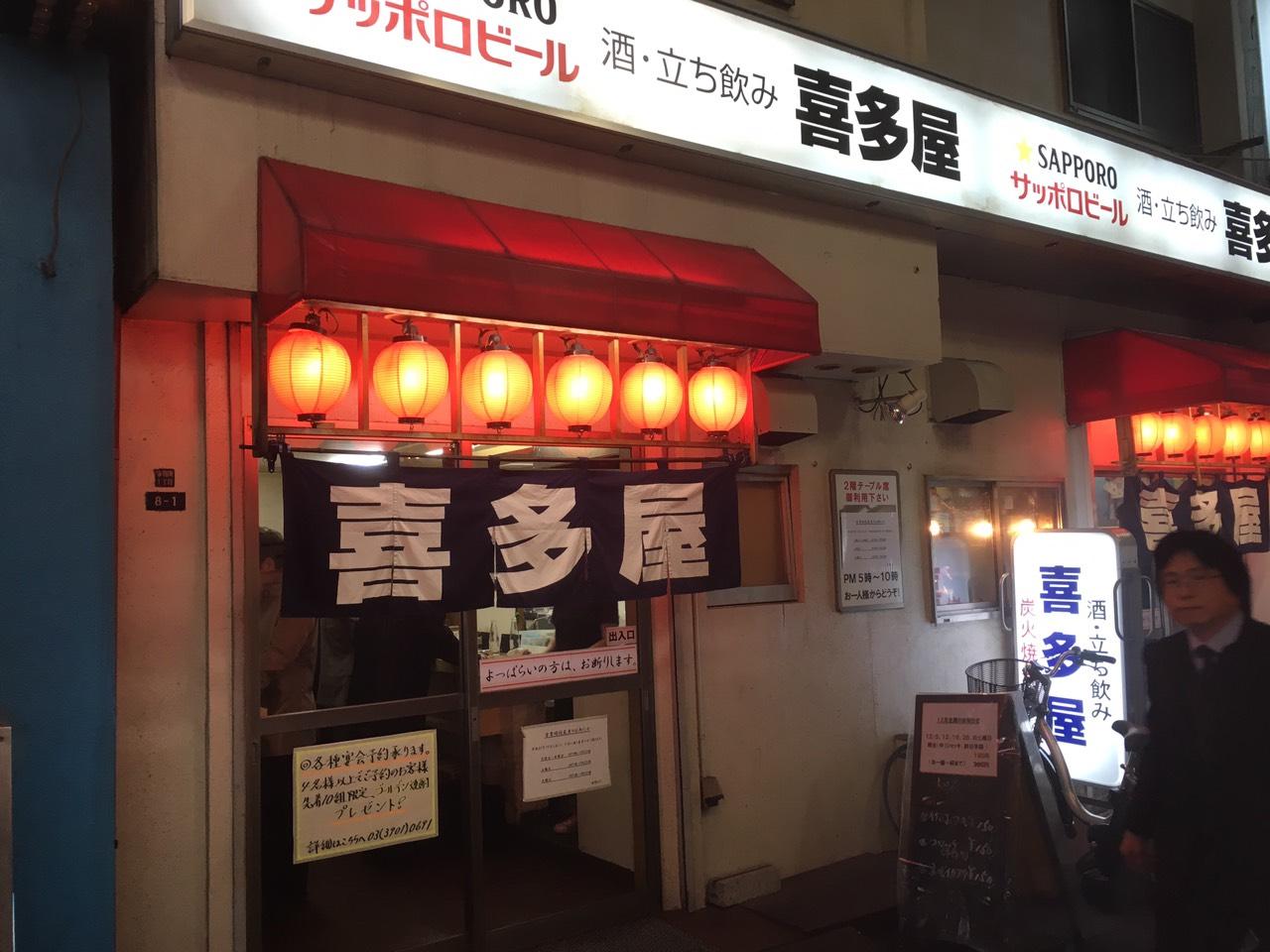 喜多屋(赤羽) 120円の焼鳥に萌え!