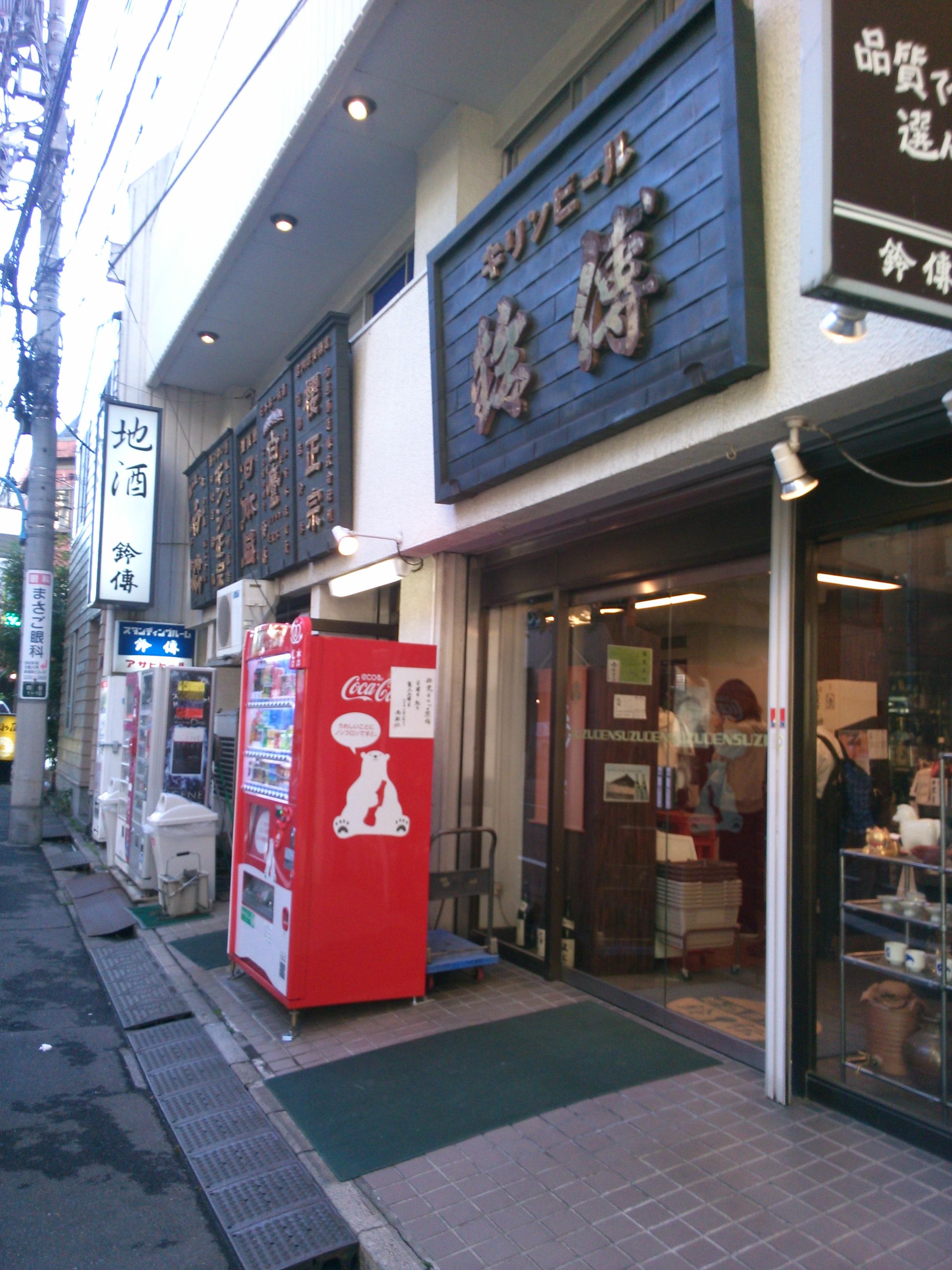 鈴傳(角打ち・四谷) 日本酒の種類の豊富さと買って帰れるのが魅力