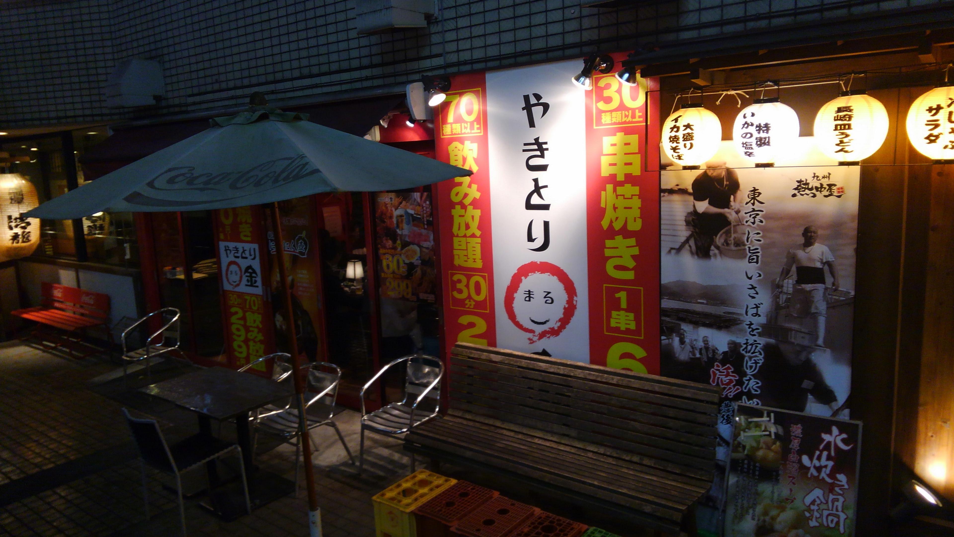 ○金本店(田町) 30分飲み放題で299円!?しかもビールまで?