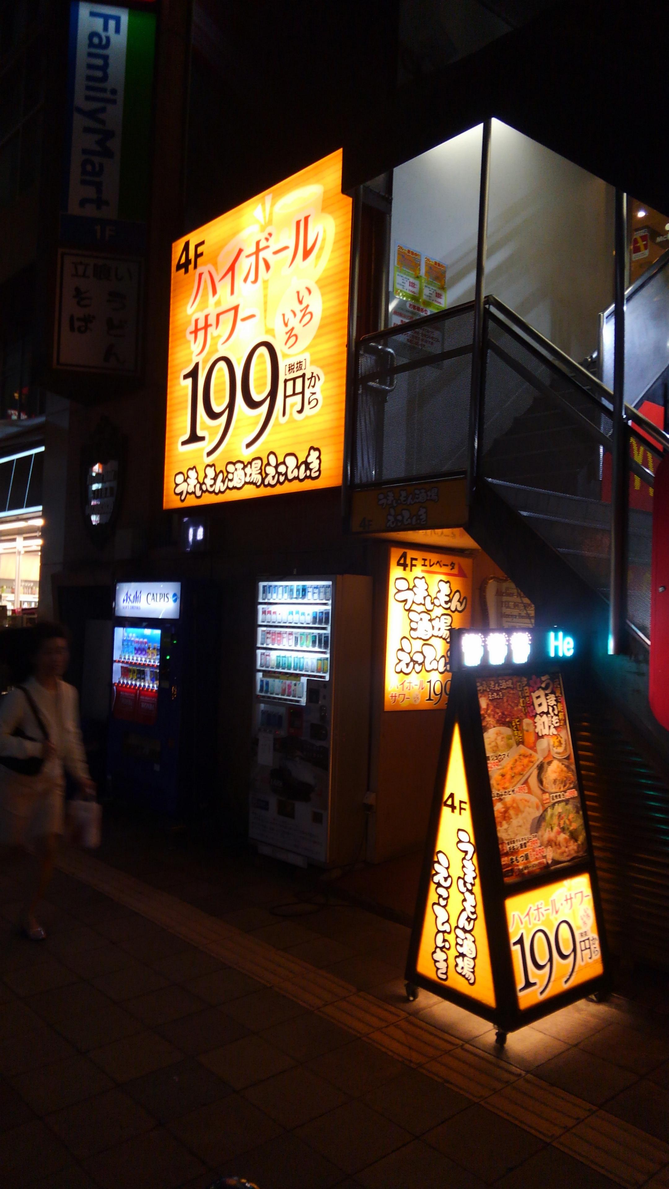 うまいもん酒場えこひいき(新松戸) 199円の変わりだねサワーにGOOD!