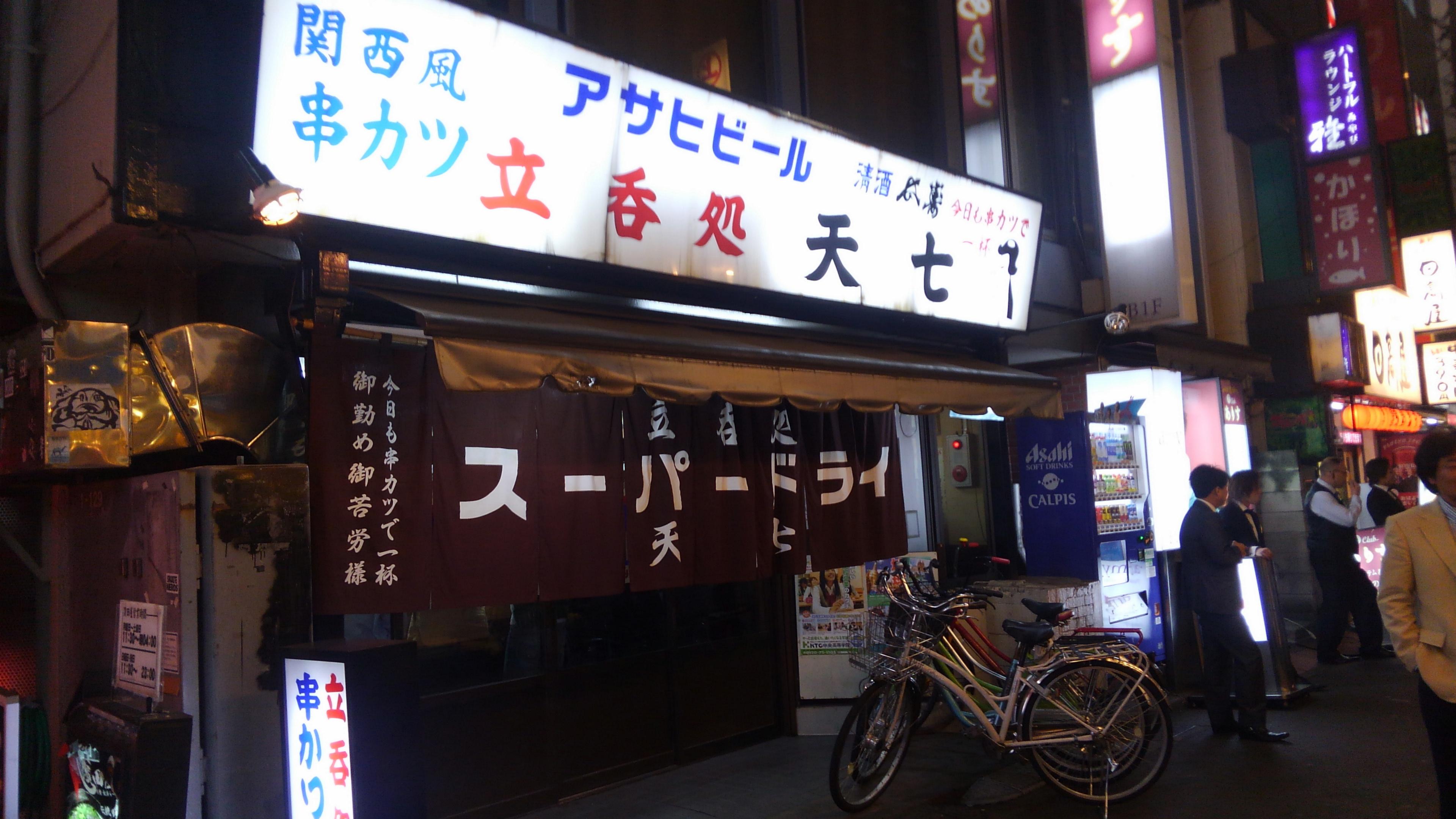 天七本店(北千住) 美味い梅酎ハイにアツアツの串揚げがたまらん!