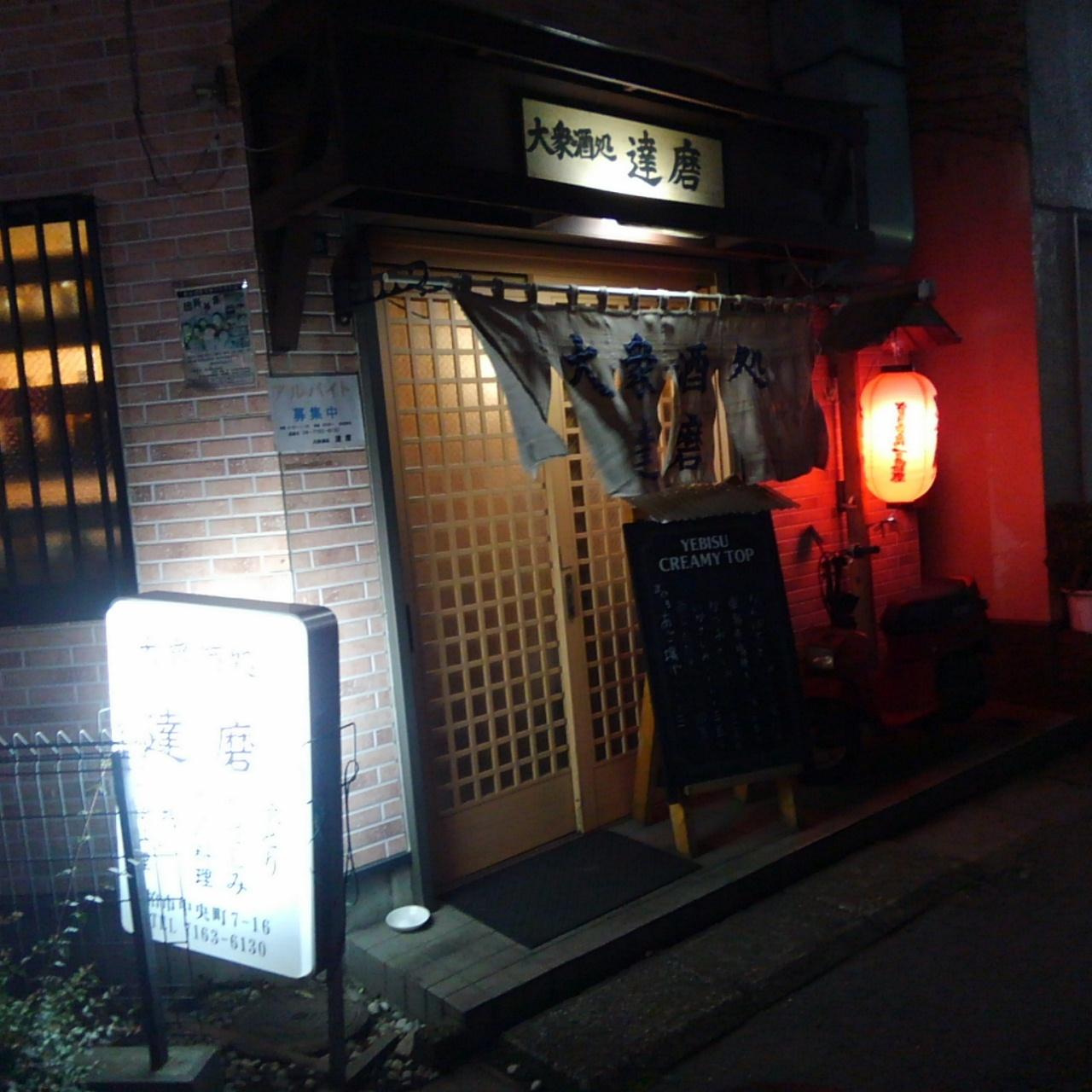 達磨(柏) 柏の家庭的居酒屋 コスパもバッチリ! 珍味も^^