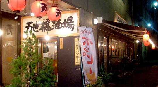 万世橋酒場(秋葉原) 黄色いポテトサラダが最強! 万世ならではの肉料理(^^)
