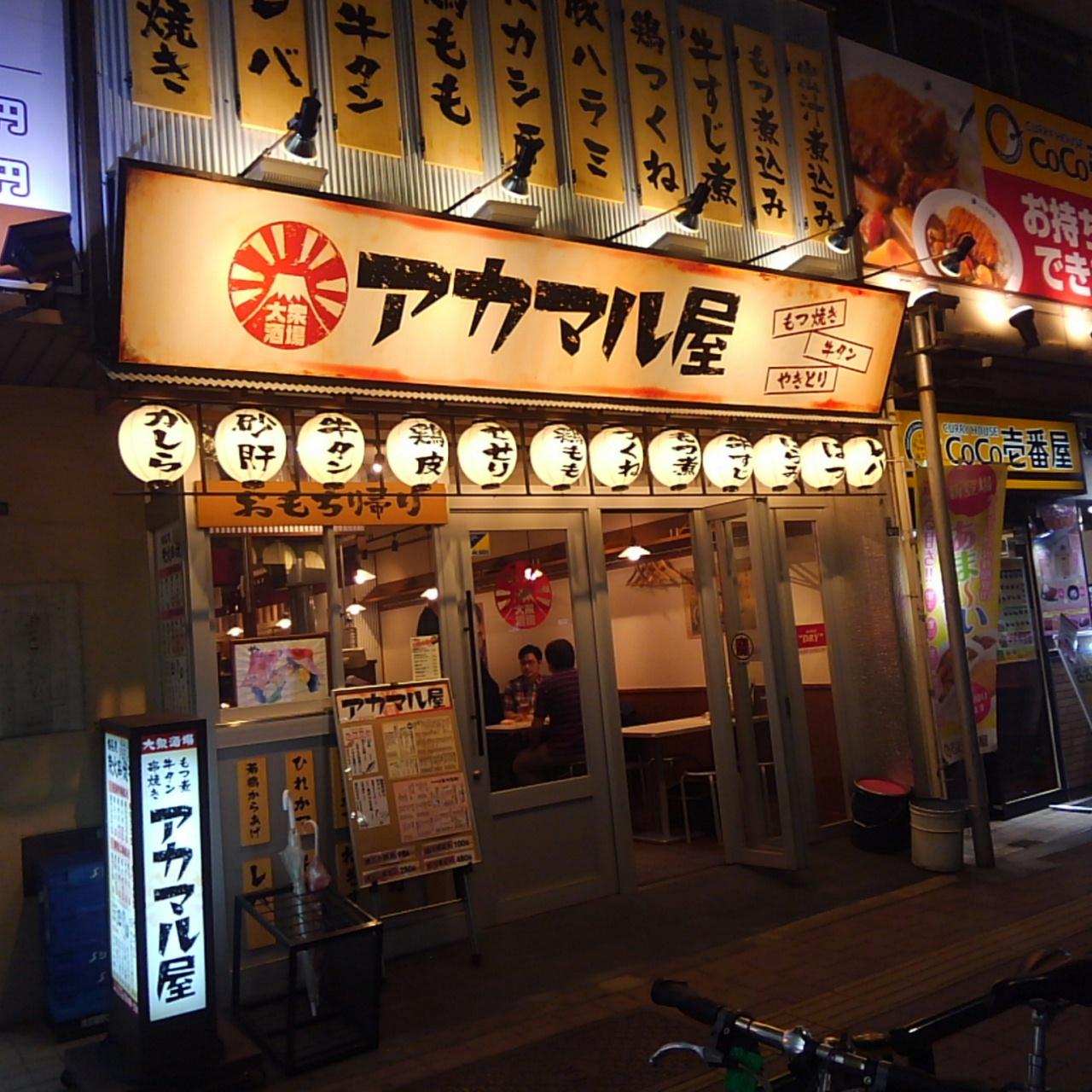 アカマル屋(高田馬場) さっぱりわさびポテトサラダにハイボールでグイっと! さわやか店員さんにニンマリ(^^)