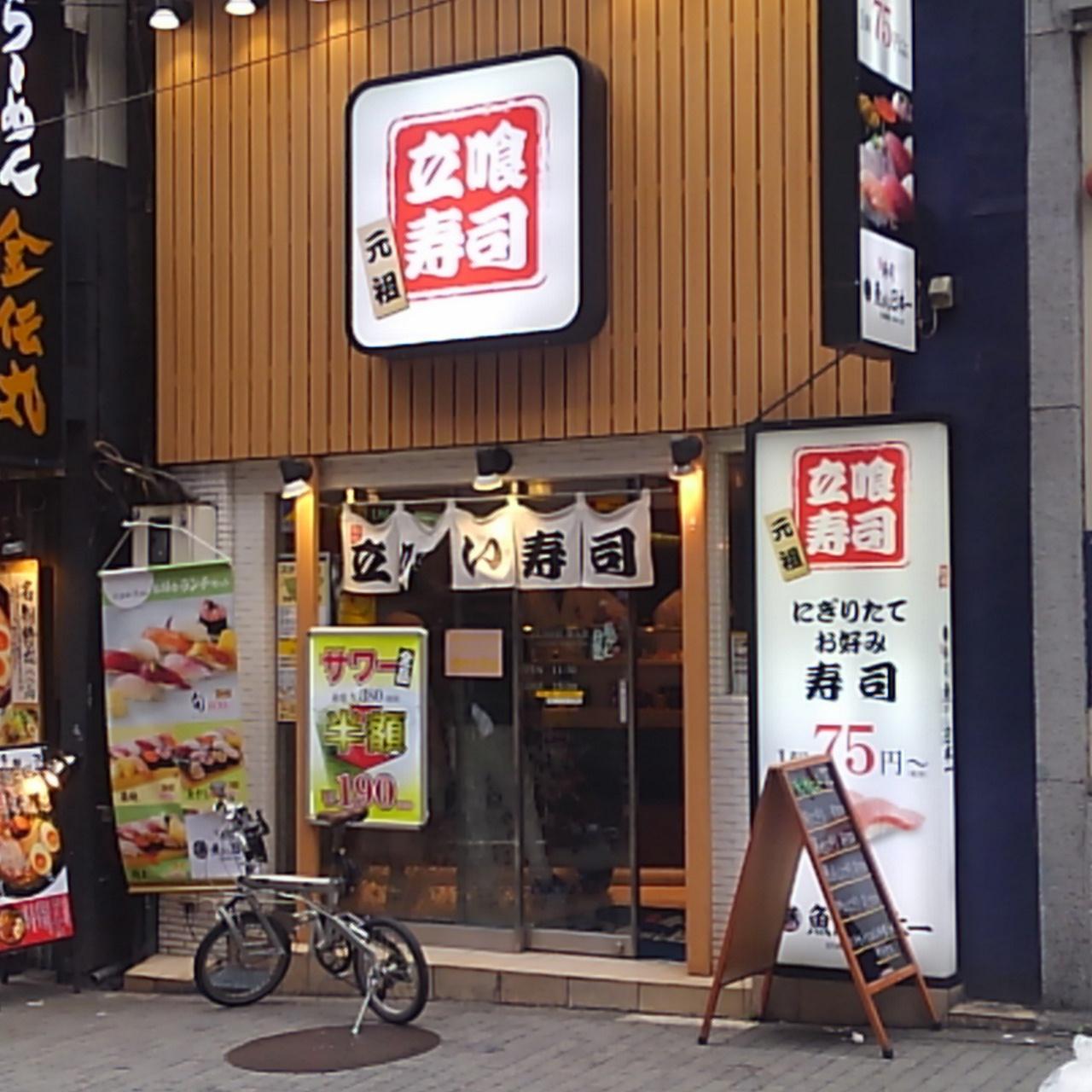 魚がし日本一(渋谷) サワー半額190円! 一貫75円で回らないお寿司を堪能!