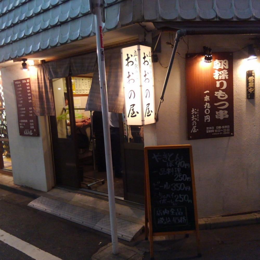 おおの屋(新宿西口) 90円串で一杯! 刺身各種も^^