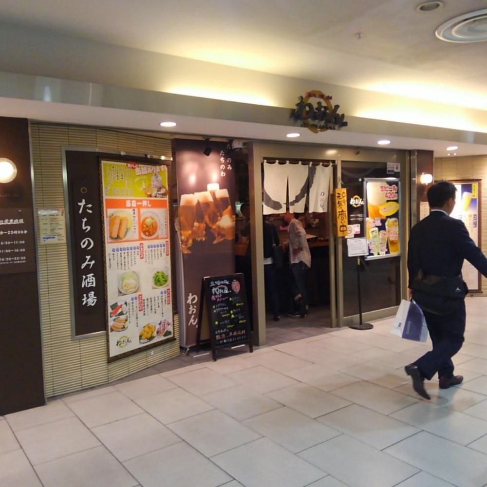 わぉん(新宿駅西口) 今、駅地下が熱い! 絶品揚げ餃子に舌鼓
