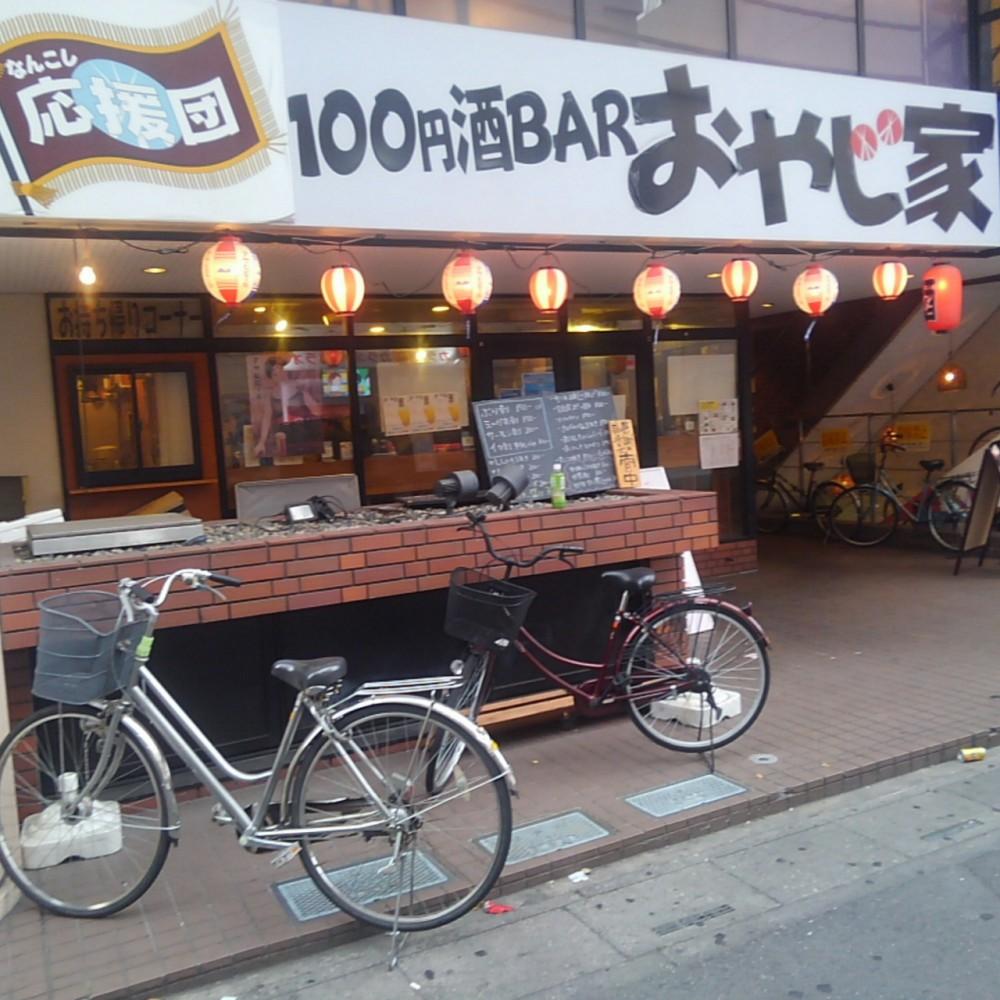 100円酒BAR おやじ家(南越谷・新越谷) 埼玉にもあった100均酒場。スーパードライも?