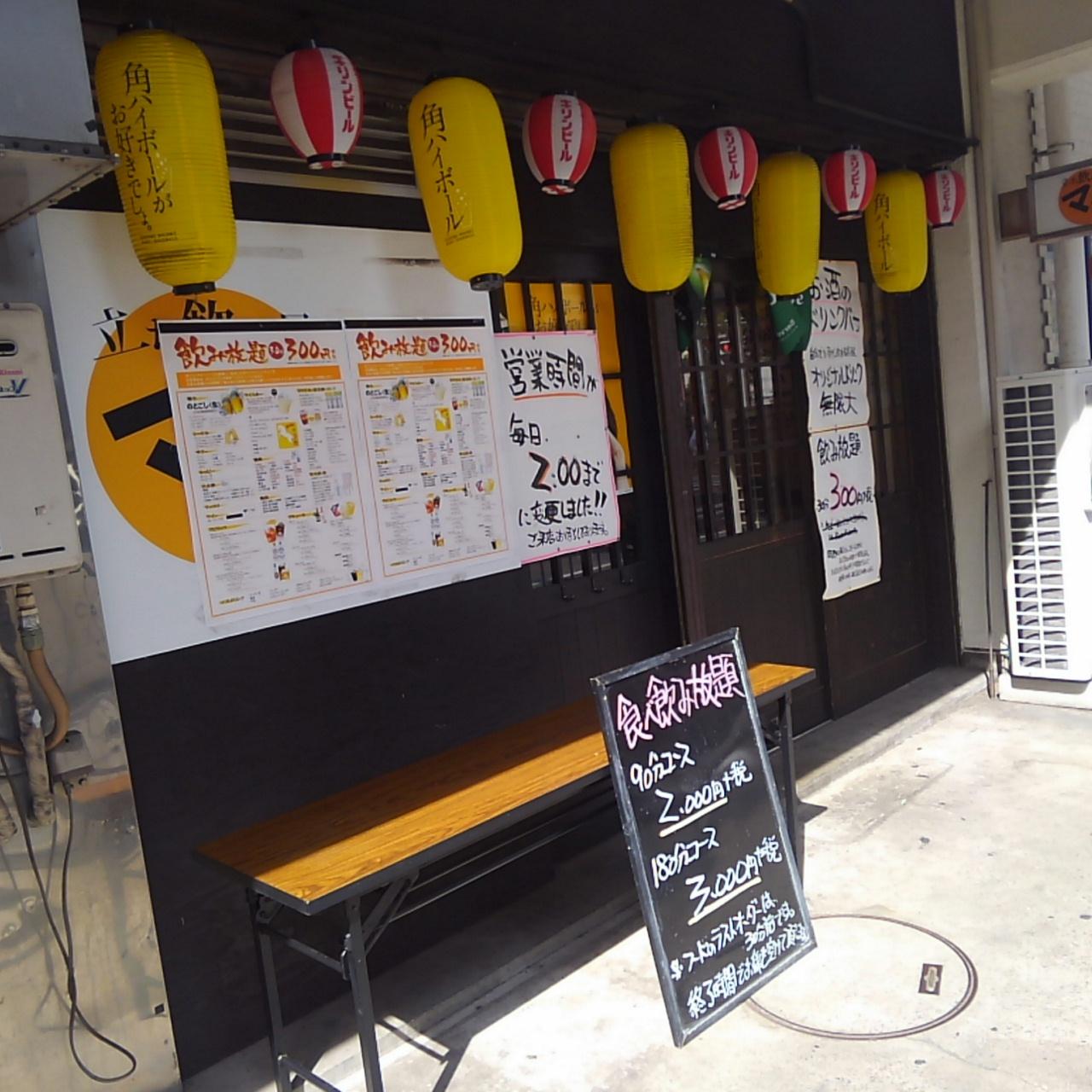 マジか?!(市川) 呑兵衛必見!300円で飲みまくれ!100円串に舌鼓