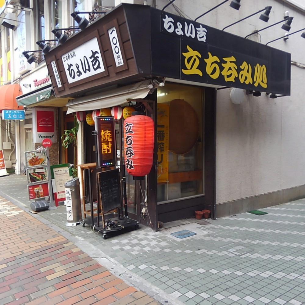 立ち飲み処 ちょい吉(市川) 常連の通う立飲み。200円酎ハイで一杯!