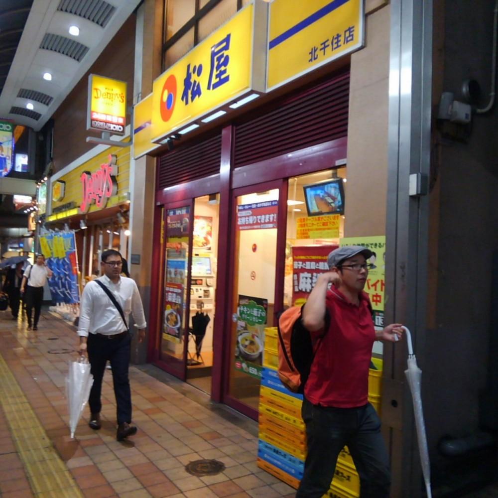 松屋(北千住) 牛丼チェーンで1杯 必殺!150円ビール!