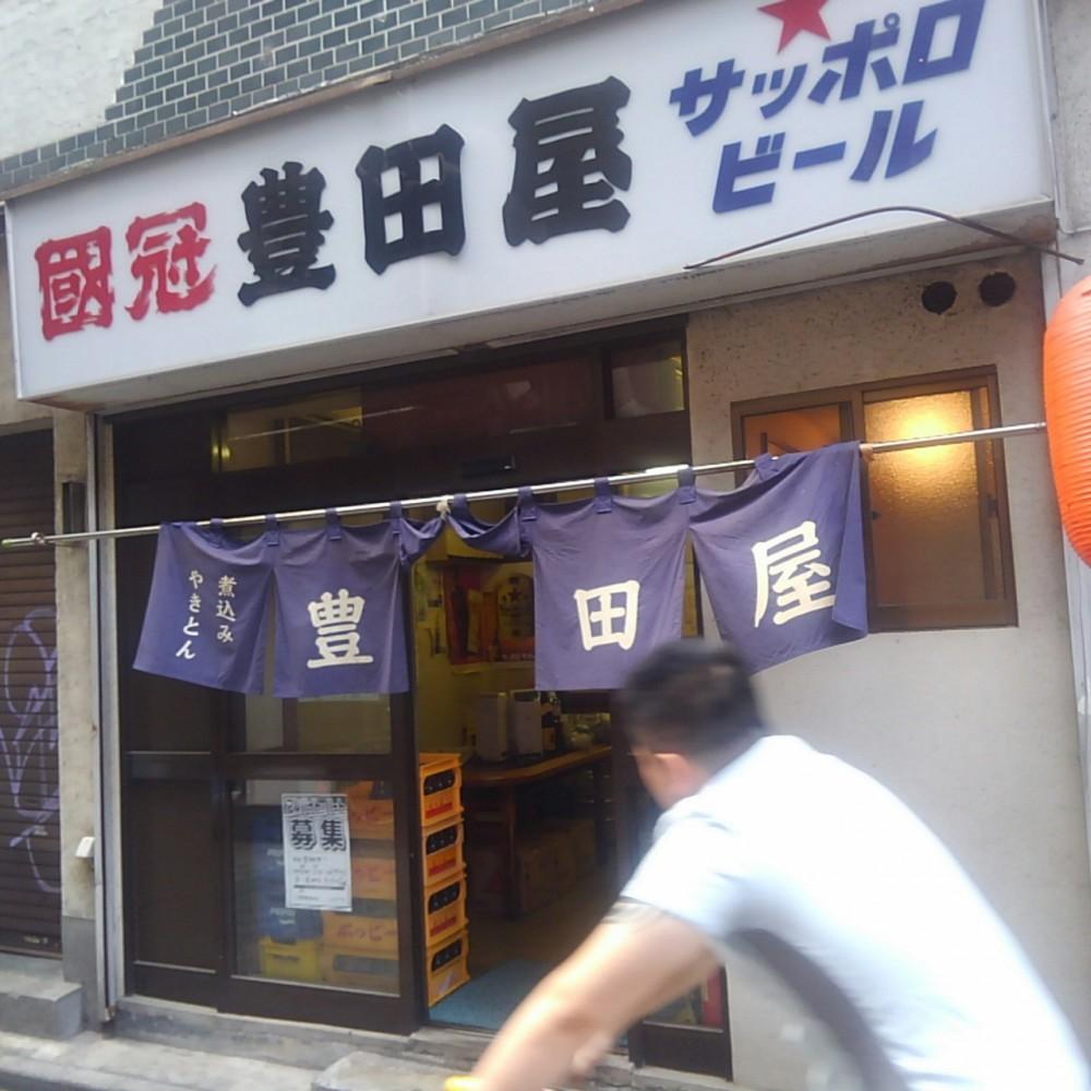 豊田屋三号店(池袋) 老舗居酒屋で舌鼓。安定の美味さがまた来たくなります^^
