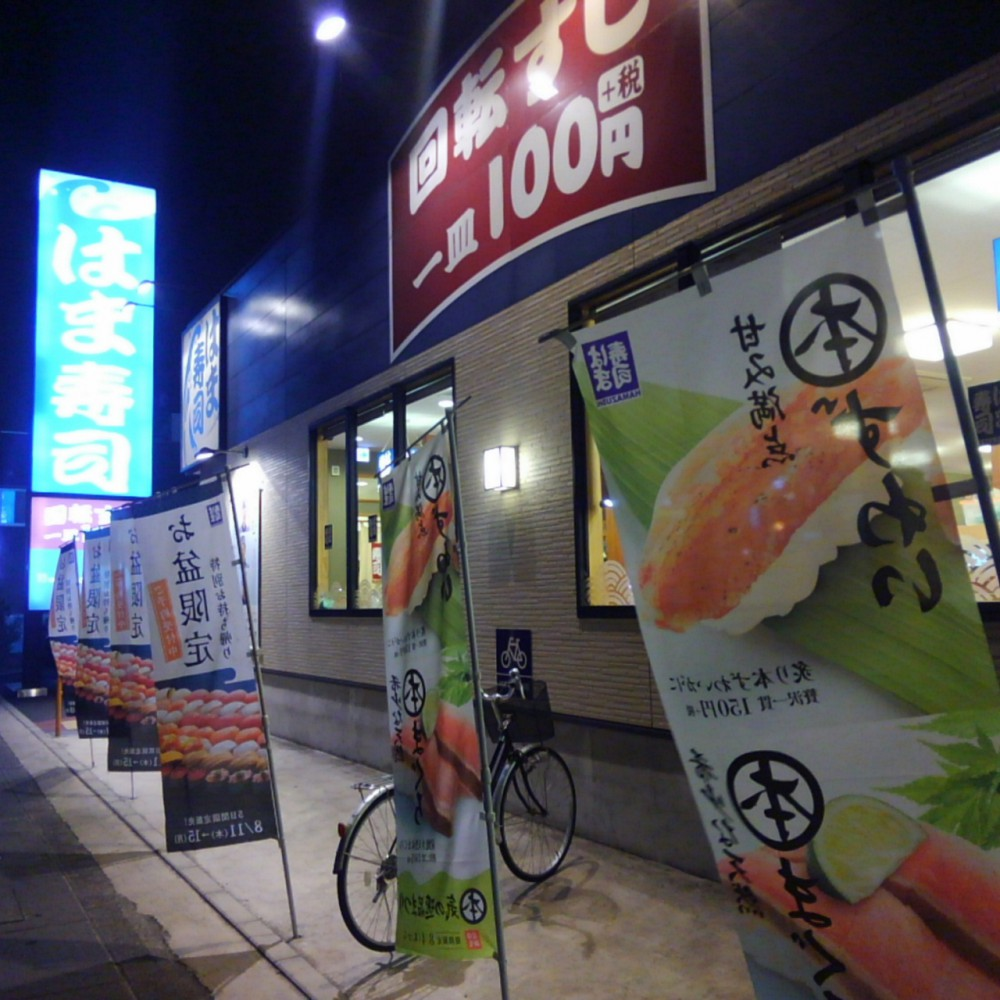 はま寿司(新三郷) 一皿100円! 間違いなくせんべろっす!