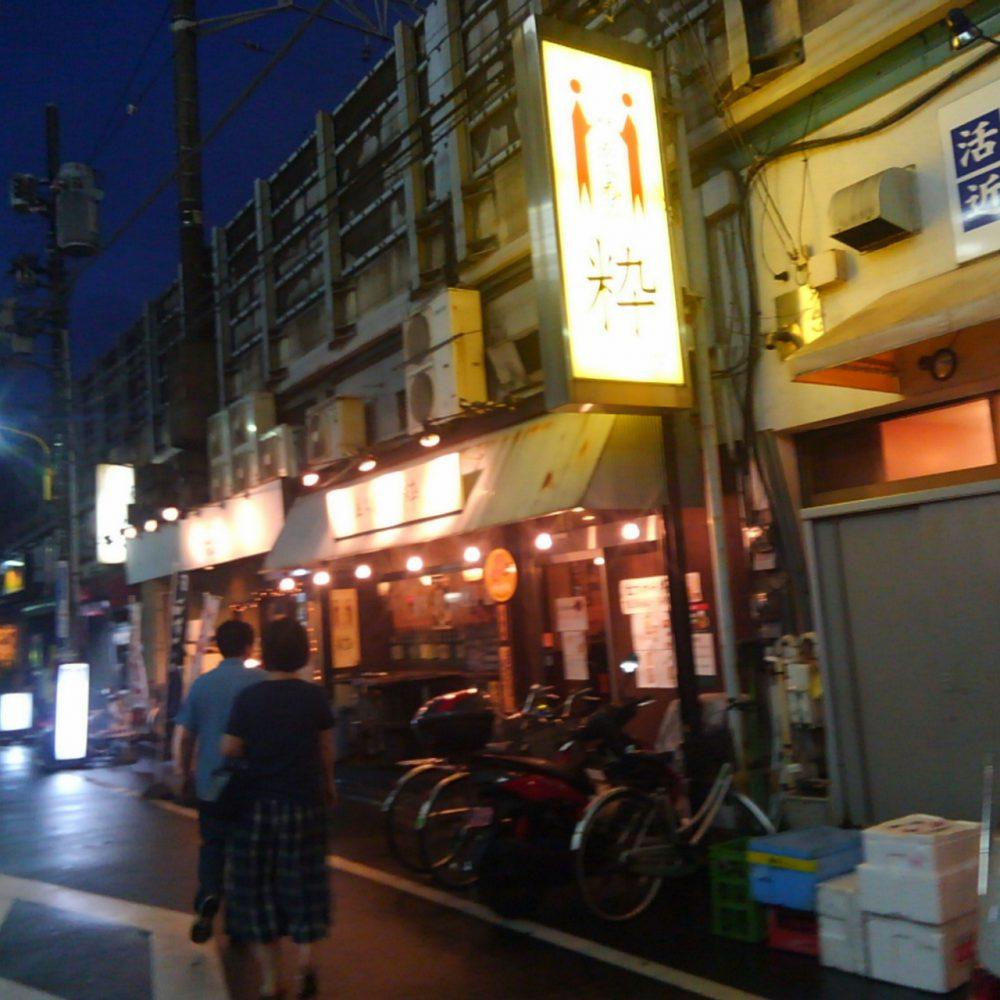 粋sui(錦糸町) 座れるせんべろ!100円のアテが嬉しいです!
