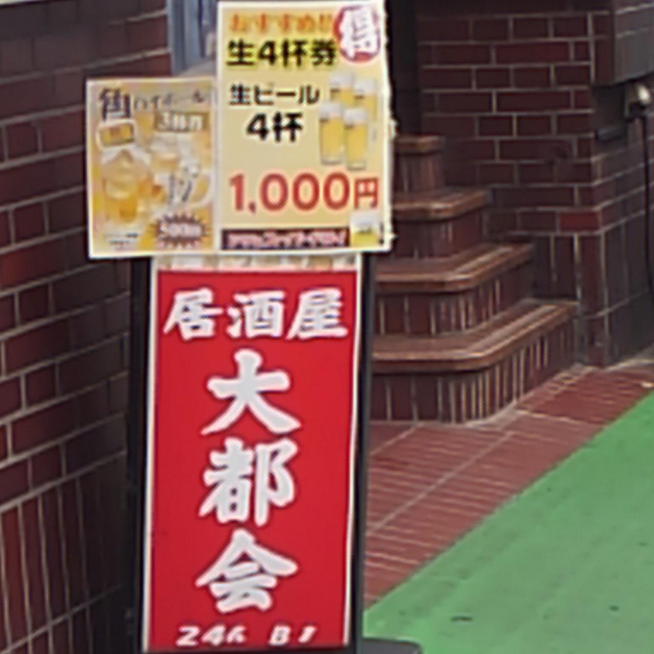 【池袋】大都会 200円250円のアテが豊富! ここを知らないのはモグリ?