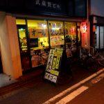【小川町・お茶の水】イチゴー 全てが200円 煮物系はかなりイケます!